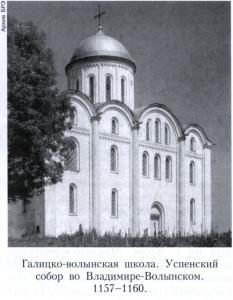 Галицко-Волынская школа