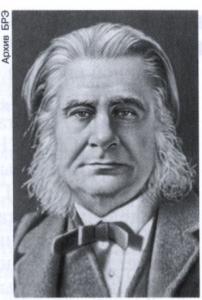 Гексли, Хаксли (Huxley) Томас Генри