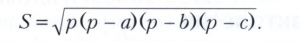 Герона формула