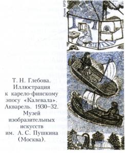 Глебова Татьяна Николаевна