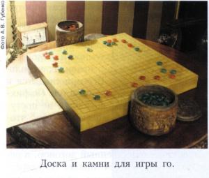 Го (японские шашки)