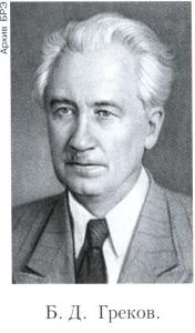 Греков Борис Дмитриевич