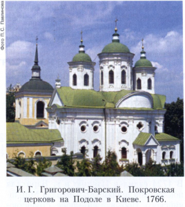 Григорович-Барский Иван Григорьевич