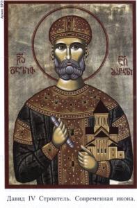Давид IV Строитель