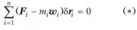 Д'Аламбера-Лагранжа принцип